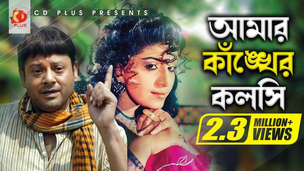 Download Amar Kankher Kolshi   Tapas Paul   Anju Ghosh   Andrew Kishore   Sabina Yasmin   Pran Sojoni