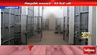 சிறையில் ஏற்பட்ட கலவரத்தில் 32 பேர் பலி | Jail Riot