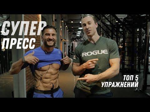 Супер пресс! 5 упражнений от Дмитрия Яшанькина!
