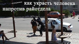 Похищение человека напротив райотедела / Prank Goes Very Wrong