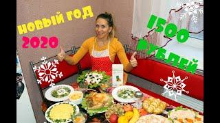 НОВОГОДНИЙ СТОЛ 2020!!!МЕНЮ ИЗ 10 блюд ЗА 1500 рублей!!!