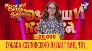 +20 000   Собака Козловского делает вид, что она бездомная | Рассмеши Комика Дети второй сезон