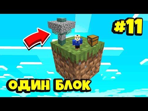 Майнкрафт Скайблок, но есть Только ОДИН БЛОК для Выживания (#11) - Minecraft Skyblock / ONE BLOCK