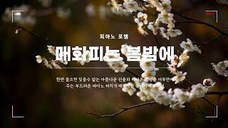 ➠ 매화피는 봄밤에 - 피아노 포엠