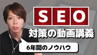 SEO対策の動画講義【SEO歴6年のノウハウを完全公開】 thumbnail