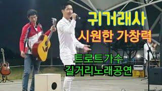 길거리노래공연 트로트가수의 버스킹 - 귀거래사 (김신우 곡)