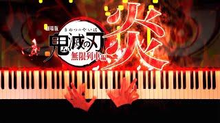炎 - Lisa【鬼滅の刃無限列車主題歌】Homura - Demon Slayer - 耳コピピアノカバー - Piano Cover - CANACANA