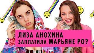 Лиза Анохина и Марьяна Ро сестры? | Продажные вайны девочки с Hype Camp