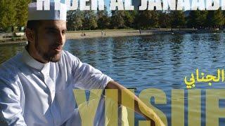 the best surat yusuf hyder al janaabi سورة يوسف حيدر الجنابي
