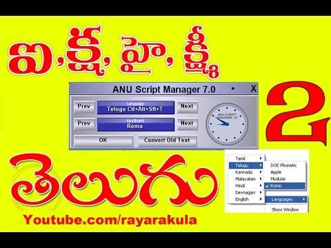 Anu Script Manager 7.0