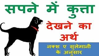 सपने में कुत्ता देखने का अर्थ | Sapne me Kutta Dekhna Kya Hota Hai | Dog Dream meaning in Hindi