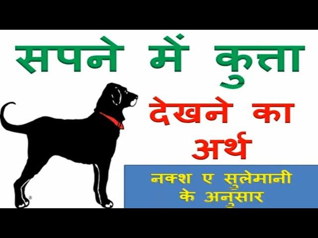 ???? ??? ?????? ????? ?? ???? | Sapne me Kutta Dekhna Kya Hota Hai | Dog Dream meaning in Hindi