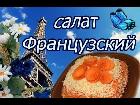 Рецепт Салат Ананас