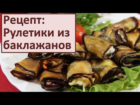 Блюда из баклажанов: