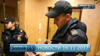 НОВОСТИ. ИНФОРМАЦИОННЫЙ ВЫПУСК 16.11.2017