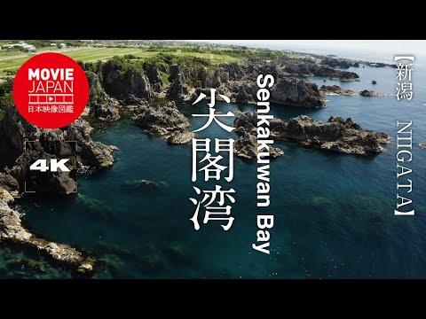 尖閣湾 4K Senkakuwan Bay