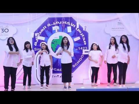 Sing children of the world | ابتدائية الاكاديمية العصرية.
