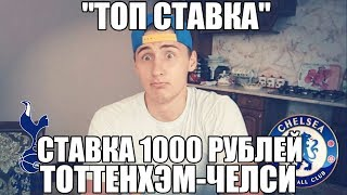 ТОП СТАВКА!!! ТОТТЕНХЭМ-ЧЕЛСИ   СТАВКА 1000 РУБЛЕЙ   АПЛ ПРОГНОЗ  