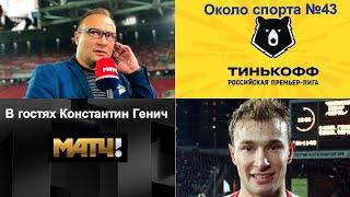 В гостях Константин Генич - Около спорта