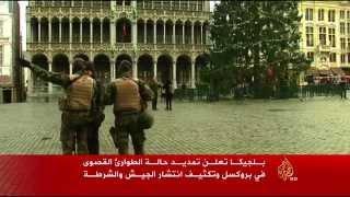 بلجيكا تمدد حالة الطوارئ القصوى في بروكسل