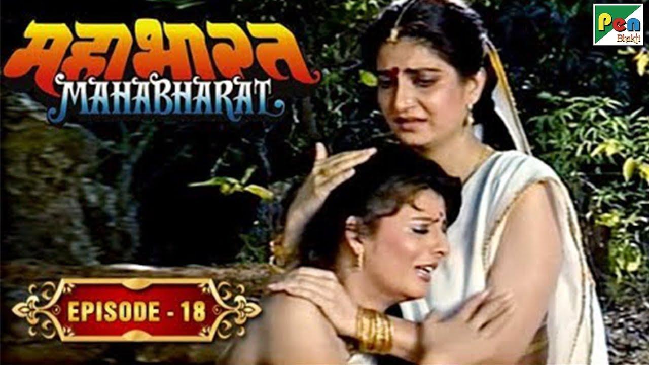 Download कैसे हुई पाण्डु की मृत्यु? | Mahabharat Stories | B  R  Chopra | EP – 18
