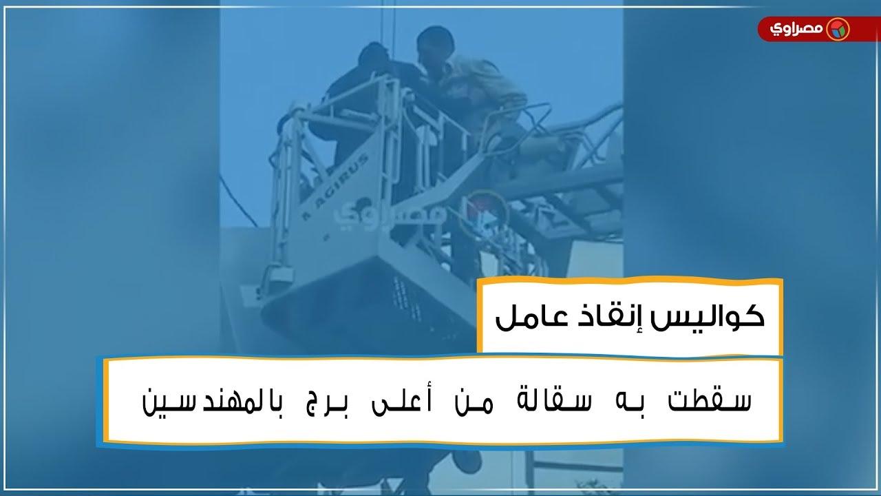 إنقاذ عامل سقط بالسقالة من برج بن لادن