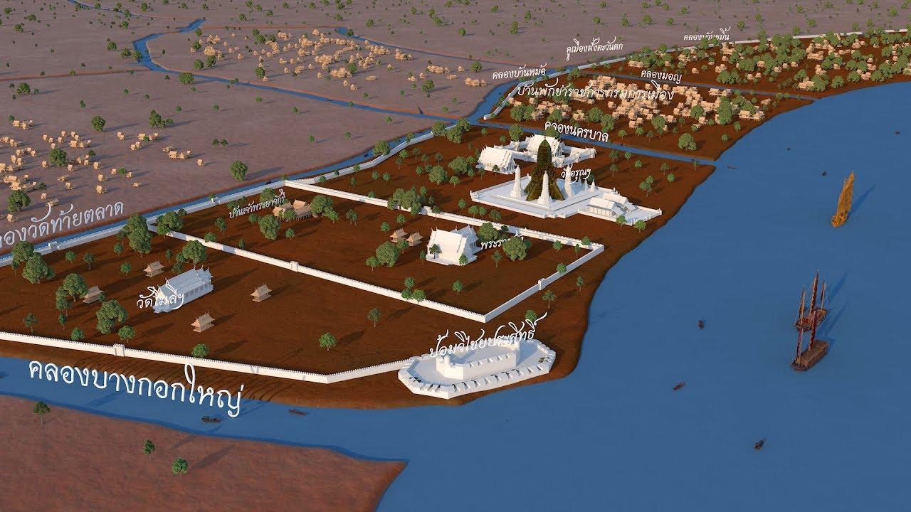 แผนผังกรุงธนบุรีศรีมหาสมุทร Thon Buri Si Mahasamut Ancient Map - YouTube