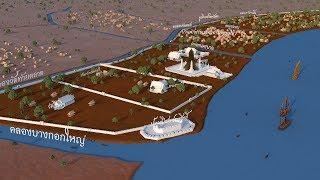 แผนผังกรุงธนบุรีศรีมหาสมุทร Thon Buri Si Mahasamut Ancient Map