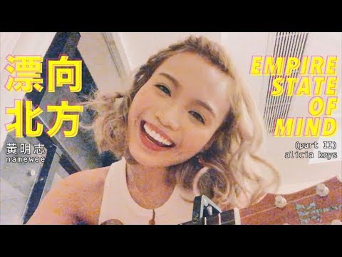 漂向北方 to the empire state of mind  黄明志 namewee x alicia keys