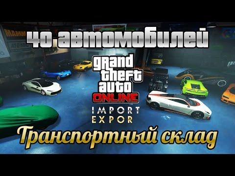 GTA Online: Полный транспортный склад на 40 автомобилей