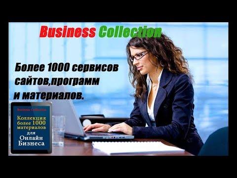 WOW Обзор Бизнес Коллекции  Продвижение и заработок в интернете