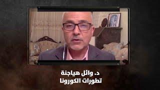 د. وائل هياجنة - تطورات الكورونا - نبض البلد