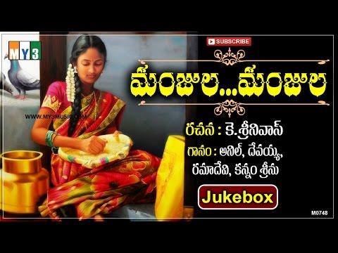 Latest Telugu Folk Songs - Manjula Manjula - Telangana Janapadalu Video Songs Iin Telugu 2017