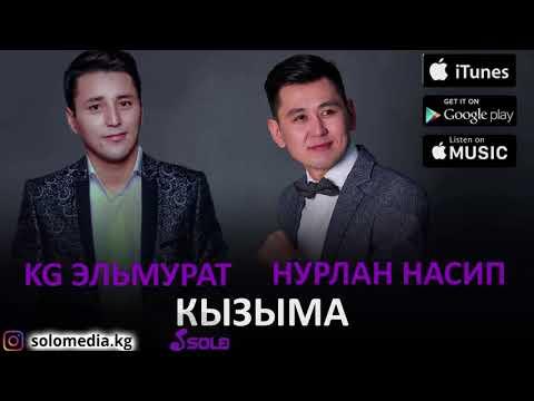 Нурлан Насип & KG Эльмурат - Кызыма / Жаны 2018