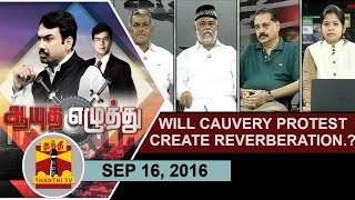Aayutha Ezhuthu 16-09-2016 Will Cauvery protest create reverberation? – Thanthi TV Show