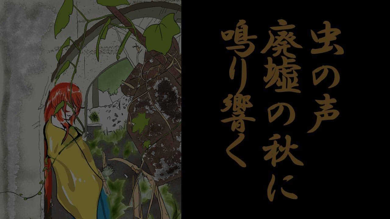 廃墟環境音ASMR【秋の虫・川】