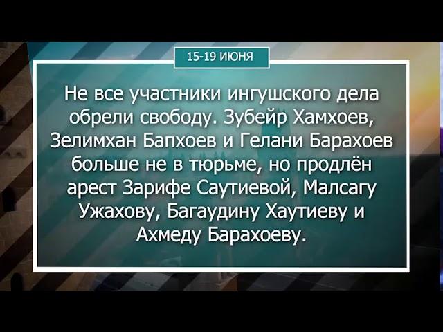Главные события в Ингушетии 15-19 июня 2019