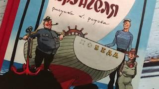 Андрей Некрасов: Приключения капитана Врунгеля