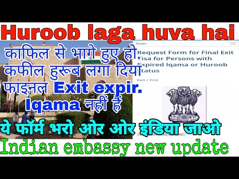 SAUDI Arabia Se Huroob wale India Ja Sakte Hai|indian Embassy Riyadh|dailyshaeervlog