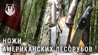 Лесные ножи Америки. Тест ножей Beaver Knife America