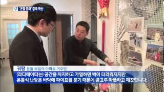 중국에서 부는 온돌 한류 '큰 인기'