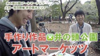 今回は井の頭公園で毎週土日・祝日に開催されているアートマーケッツ(...