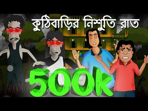 Kuthi Barir Nishuti Raat - Horror story | Bhuter cartoon | Bangla golpo | animation - Sujiv o Sumit