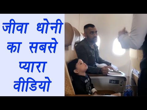 MS Dhoni takes instructions from flight...