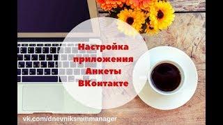Налаштування програми Анкети для спільнот ВКонтакте. Як налаштувати