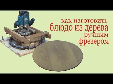 видео: Как изготовить блюдо из дерева ручным фрезером.how to make a wooden dish by hand miller