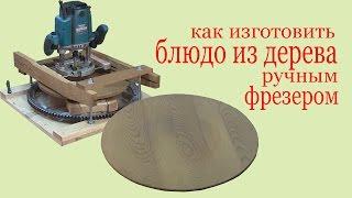 Как изготовить блюдо из дерева ручным фрезером.How to make a wooden dish by hand miller(Изготовление деревянного блюда ручным фрезером с помощью зубчатого венца и небольшой каретки., 2016-02-06T17:39:27.000Z)