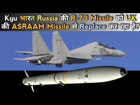 Why India Is Replacing Russian R73 Missile With UK ASRAAM Missile? ASRAAM Missile For Tejas & Sukhoi