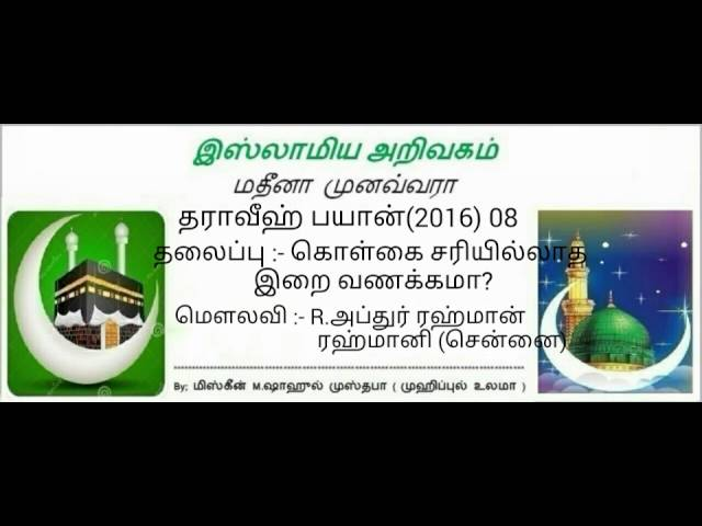 08  கொள்கை சரியில்லாத இறை வணக்கமா?