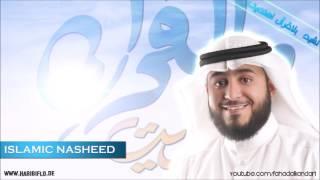 BEST Nasheed bil quran ihtadayt II Fahad Alkandari II نشيد بالقرآن اهتديت II فهد الكندري